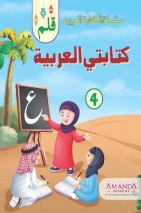 Qalam; My Arabic Writing-4