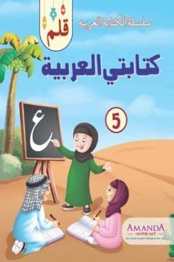 Qalam; My Arabic Writing-5