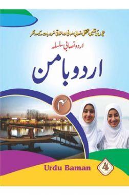 Urdu Baman (Kashmir) For Class - IV