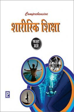 Comprehensive शारीरिक शिक्षा For Class- XII