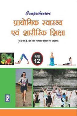 Comprehensive प्रायोगिक स्वास्थ्य एवं शारीरिक शिक्षा कक्षा-12