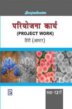 Comprehensive परियोजना कार्य (Project Work) हिंदी (आधार) कक्षा -12वीं