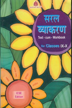 सरल व्याकरण Text - Cum - Workbook For Classes - 9 & 10 (ICSE)