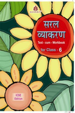 सरल व्याकरण Text - Cum - Workbook For Class - 6 (ICSE)