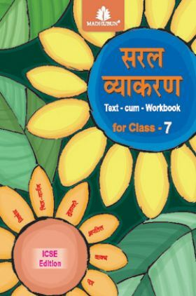सरल व्याकरण Text - Cum - Workbook For Class - 7 (ICSE)