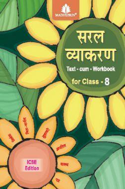 सरल व्याकरण Text - Cum - Workbook For Class - 8 (ICSE)
