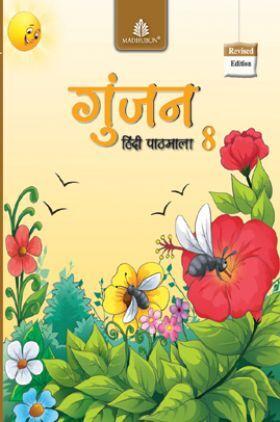 गुंजन हिंदी पाठमाला - 8