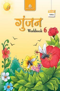 गुंजन Workbook - 6