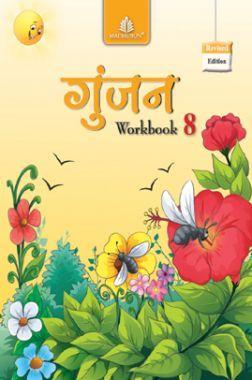 गुंजन Workbook - 8