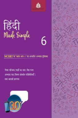 हिंदी Made Simple - 6