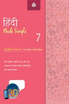 हिंदी Made Simple - 7