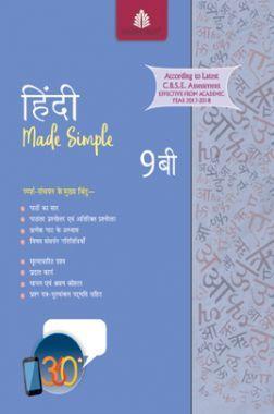 हिंदी Made Simple - 9B