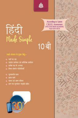 हिंदी Made Simple - 10B