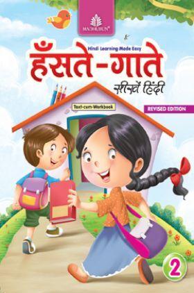हँसते - गाते सीखें हिंदी Text-Cum - Workbook - 2