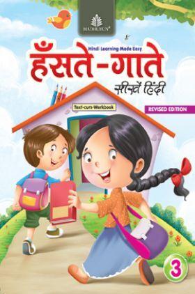 हँसते - गाते सीखें हिंदी Text-Cum - Workbook - 3
