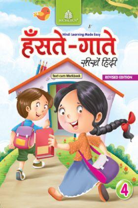 हँसते - गाते सीखें हिंदी Text-Cum - Workbook - 4