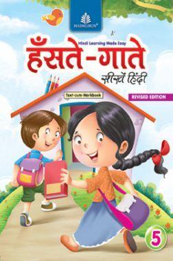 हँसते - गाते सीखें हिंदी Text-Cum - Workbook - 5