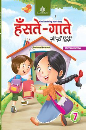 हँसते - गाते सीखें हिंदी Text-Cum - Workbook - 7