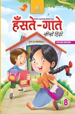 हँसते - गाते सीखें हिंदी Text-Cum - Workbook - 8
