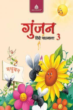 गुंजन हिंदी पाठमाला - 3