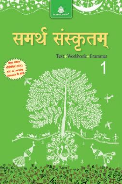 समर्थ संस्कृतम Text + Workbook + Grammar - 1