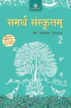 समर्थ संस्कृतम Text + Workbook + Grammar - 2
