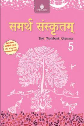 समर्थ संस्कृतम Text + Workbook + Grammar - 5