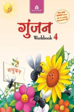 गुंजन Workbook - 4