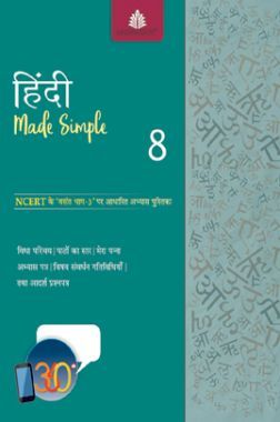 हिंदी Made Simple For Class - 8