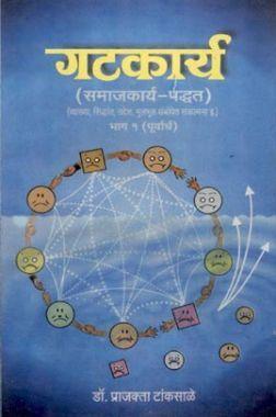 गटकार्य ( समाजकार्य-पद्धत ) पूर्वार्ध (In Marathi)