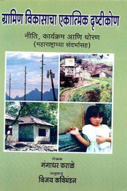 ग्रामीण विकासाचा एकात्मिक दृष्टिकोन ( नीति,कार्यक्रम आणि व्यूहरचना ) (In Marathi)