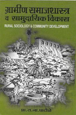ग्रामीण समाजशास्त्र व सामुदायिक विकास (In Marathi)