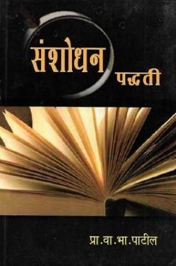 संशोधन पद्धती (In Marathi)