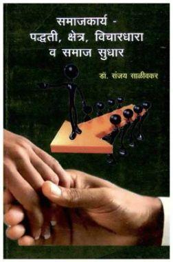 समाजकार्य-पद्धती, क्षेत्र, विचारधारा व समाज सुधार (In Marathi)