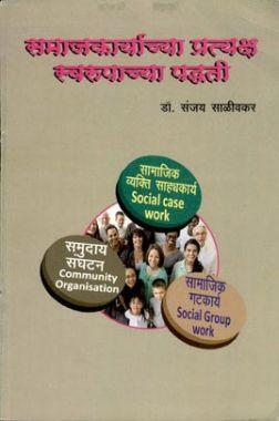 समाजकार्याच्या प्रत्यक्ष स्वरुपाच्या पद्धती (In Marathi)