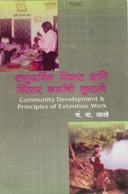 सामुदायिक विकास आणि विस्तार कार्याची मूलतत्वे (In Marathi)