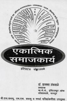 एकात्मिक समाजकार्य (In Marathi)