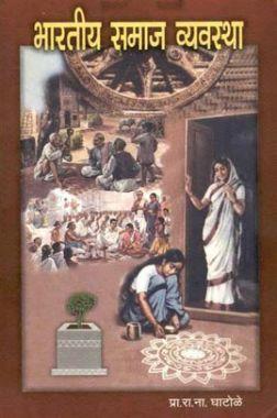 भारतीय समाज व्यवस्था (In Marathi)