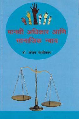 मानवी अधिकार आणि सामाजिक न्याय (In Marathi)