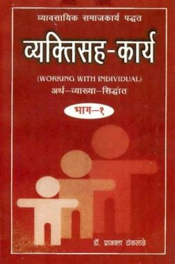 व्यक्तिसह-कार्य भाग-1 (In Marathi)