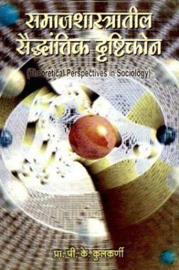 समाज शास्त्रातील सैंद्धांतिक दृष्टिकोन (In Marathi)