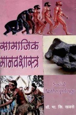 सामाजिक मानवशास्त्र (In Marathi)