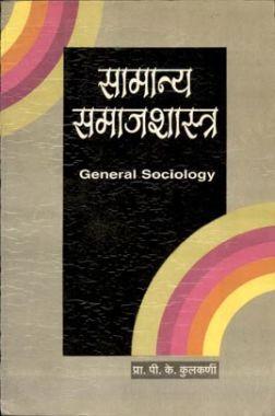 सामान्य समाजशास्त्र (In Marathi)