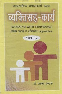 व्यक्तिसह-कार्य भाग-2 (In Marathi)