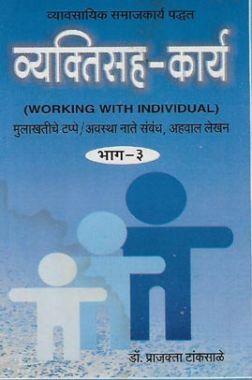 व्यक्तिसह-कार्य भाग-3 (In Marathi)