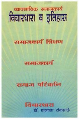 व्यावसायिक समाजकार्य विचारधारा व इतिहास (In Marathi)