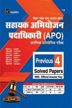 बिहार APO Solved Papers With Official Answer Key