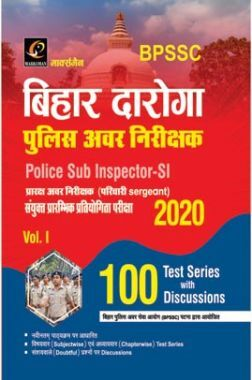 बिहार दारोगा 100 Test Series Vol-1 2020