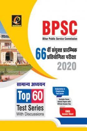 BPSC Top 60 सामान्य अध्ययन Test Series