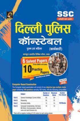 दिल्ली पुलिस कांस्टेबल कंप्यूटर आधारित लिखित परीक्षा 2020